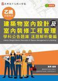 乙級建築物室內設計及室內裝修工程管理 學科公告題庫 逐題解析彙編