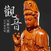 木雕觀音佛像擺件開光坐蓮觀世音菩薩供奉客廳鎮宅實木花梨工藝品促銷大降價!