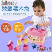 幼兒童益智玩具積木桶 寶寶啟蒙塑料積木盒 形狀配對-321寶貝屋