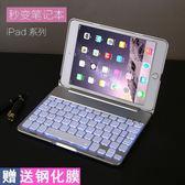 蘋果ipad mini4保護套網紅抖音ipadmini2防摔皮套迷你3藍芽鍵盤A1489 A1432 DF 星河~