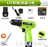 電鑽卡瓦尼手鉆充電式沖擊電鉆電動螺絲刀手電轉鉆家用起子小手槍鉆LX 聖誕節