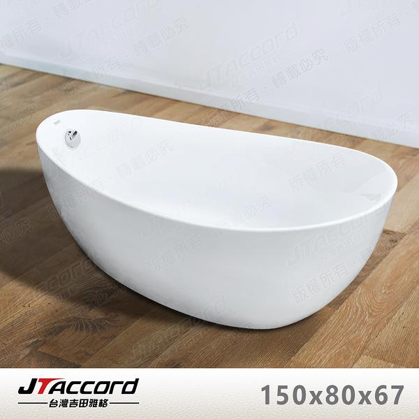 【台灣吉田】2688-150 元寶型壓克力獨立浴缸150x80x67cm
