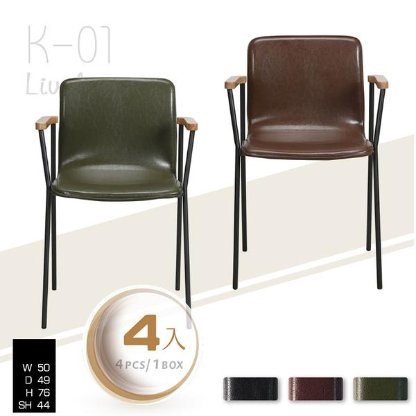 【現貨】【4入組】Lively工業風餐椅 (K-01)【雅莎居家生活館】