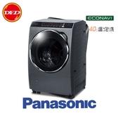 國際牌 PANASONIC NA-V158DDH-G 14kg 滾筒式 洗衣機 合金鋼板 晶燦銀 雙科技變頻 ※運費另計(需加購)