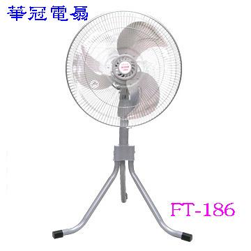華冠 18吋 鋁葉三腳立扇 FT-186  ◆ 高密度護網安全貼心◆ 可左右擺頭,吹幅廣大☆6期0利率↘☆