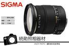SIGMA 17-50mm F2.8 EX DC HSM OS.恆伸公司貨 FOR NIKON