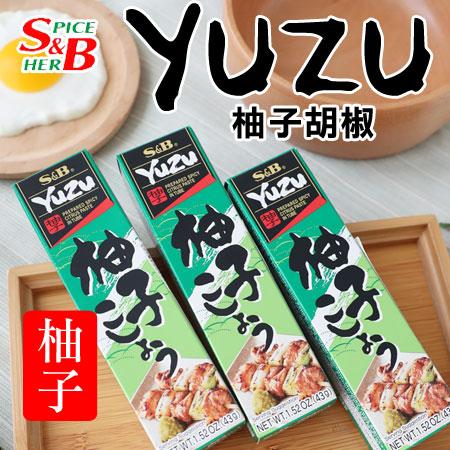 日本 S&B 柚子胡椒 43g 柚子香辛料 柚子調味料 調味料 調味罐 調味 香辛料