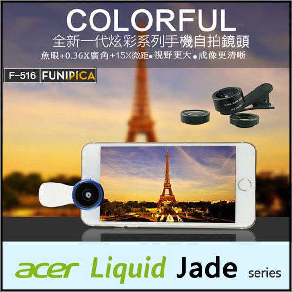 ★F-516 三合一手機鏡頭/180度魚眼+0.36X廣角+15X微距/拍照/ACER Liquid Jade S