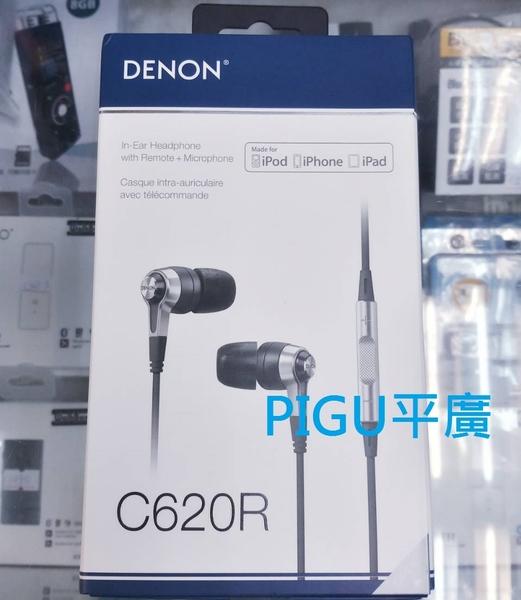 平廣 日本保固一年送袋 DENON AH-C620R 黑色 耳機 耳道式耳機 天龍 ( iPHONE iOS線控麥克風