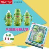 水壺 費雪寶寶鴨嘴吸管兩用學飲保溫奶瓶嬰兒童喝水杯防漏防嗆6-18個月