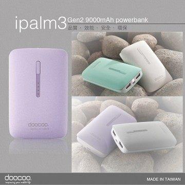 {光華新天地創意電子}【doocoo】 iplam3 Gen2 9000mAh 行動電源 - 糖心紫  喔!看呢來