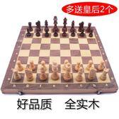 週年慶優惠兩天-高檔中號大號折疊國際象棋磁性實木制chess兒童成人初學者RM