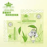 【勞拉‧蜜兒】蘆薈綠茶調理戰荳面膜(10入)