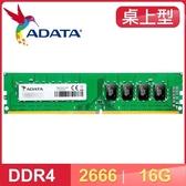 【南紡購物中心】ADATA 威剛 DDR4-2666 16G 桌上型記憶體(2048*8)
