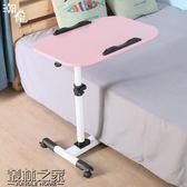 潮宅 簡易筆記本電腦桌懶人床上用臺式家用簡約折疊移動床邊桌子【叢林之家】