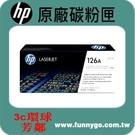 HP 原廠感光滾筒  光鼓  CE314A (126A)