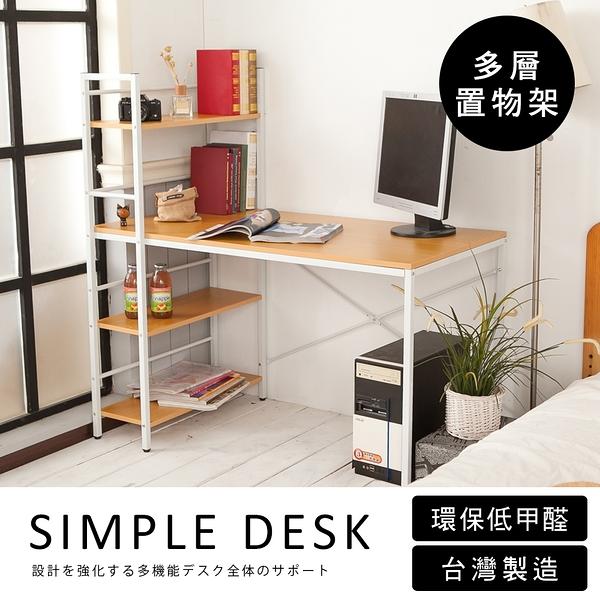 120X48桌面 MIT台灣製【澄境】馬卡龍雙向層架書桌 辦公桌 工作桌 電腦桌 桌子 TA011