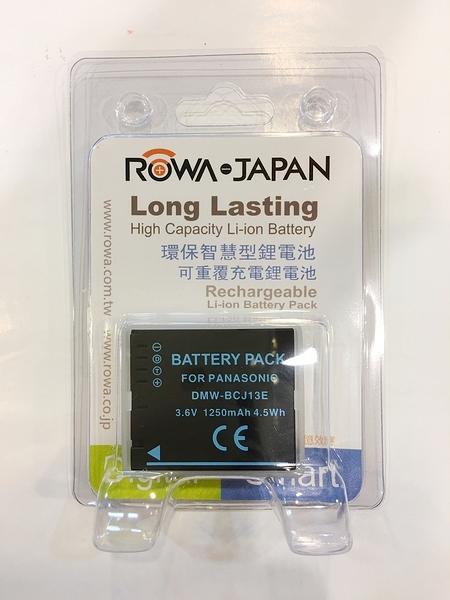 【聖影數位】ROWA 樂華 Panasonic 國際牌 DMW-BCJ13=BP-DC10 電池 原廠充電器可用 LX5 LX7 D-LUX6