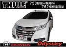 ||MyRack|| HONDA Odyssey 車頂架 THULE 753腳座+762橫桿+專用kit