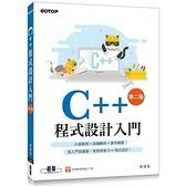C++程式設計入門(2版)