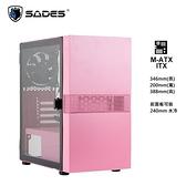 賽德斯 SADES COLOR SPRITE 彩色精靈 (粉紅色) (ANGEL EDITION) 水冷電競機箱