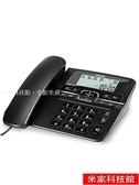 電話機 飛利浦 CORD118 電話機座機 家用有線客服電信辦公室固定商務坐機 米家