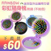 Rainbow彩虹隨身梳 附鏡 方便攜帶 【HAiR美髮網】