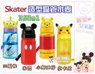 麗嬰兒童玩具館~日本Skater-造型吸管水壺/卡通水壺350ml(三眼怪/米奇/維尼/皮卡丘).附手提繩