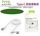 HTC DC M700【盒裝原廠傳輸線】Type C,U19e M10 EVO、U Play、U Ultra、U11+ U12+ U11 EYEs【遠傳公司貨】