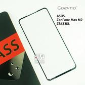 【妃凡】Goevno ASUS ZenFone Max M2 ZB633KL 滿版玻璃貼 螢幕保護貼 鋼化膜 (K)