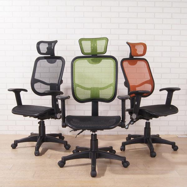《百嘉美2》紐約客全網升降扶手高背附頭枕辦公椅/電腦椅(3色) 主管椅 秘書椅 高背椅 電腦桌