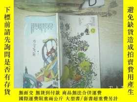 二手書博民逛書店故事寶庫2014罕見1 2Y261116