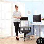 現代風全網鋁合金腳高背辦公椅/電腦椅/書桌椅/兒童椅/學生椅 A-H-CH034GR-PU 澄境