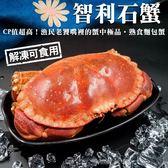 158元起【海肉管家-全省免運】蟹中極品智利石蟹x5隻(400g~600g±10%/隻)