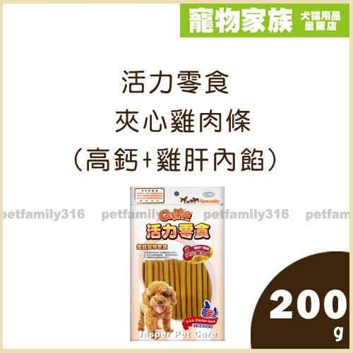 寵物家族-活力零食-夾心雞肉條 高鈣+雞肝內餡(CR180)200g