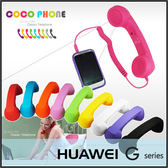 ★COCO Phone 復古電話筒/手機外接話筒/華為 HUAWEI G7 PLUS