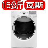 Whirlpool惠而浦【WGD92HEFW】15kg 美製瓦斯乾衣機