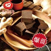 第二顆鈕釦.爆薑黑糖(200g/袋)﹍愛食網