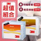 【超值組合】3M 新絲舒眠 Z500 特暖冬被 標準雙人 送 Z370輕柔冬被 標準雙人/棉被/保暖/透氣