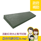 組合式斜坡磚(4.5cm)  無障礙環境 / 高低差 / 門檻 / 跌倒 / 防滑 / 可攜式