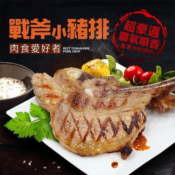 【屏聚美食】戰斧小豬排(約300g/包/約2-4支) 第2件以上每件↘199元