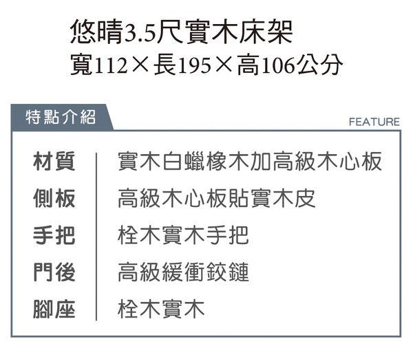 【森可家居】悠晴3.5尺實木床架 7JX47-1