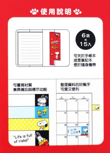 【卡漫城】 Snoopy 便利貼 三包一組 直條 ㊣版 Memopad 史奴比 史努比 隨意貼 便條紙 N次貼 書籤