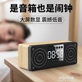 新款木質無線音箱手機插卡收音鬧鐘時鐘 朵拉朵