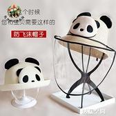防飛沫帽漁夫帽熊貓兒童遮陽帽子草帽熊貓基地太陽帽可親子成人帽 創意新品