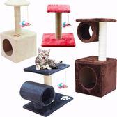 寵物貓爬架貓樹劍麻柱磨爪貓窩貓跳台寵物貓咪玩具貓抓板貓架igo   蓓娜衣都