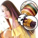 【舞台造型.完全不傷髮質】100%真髮進口20色彩色接髮髮束.挑染髮束-450mm(50撮入) [33297]