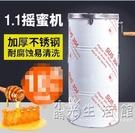 蜂蜜機不銹鋼搖蜜機蜂蜜分離機加厚1.1蜂蜜桶甩蜜糖專用養蜂工具 小時光生活館