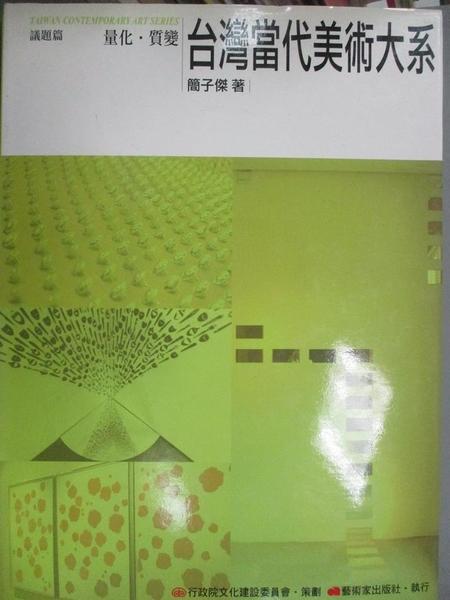 【書寶二手書T3/大學藝術傳播_ZFQ】台灣當代美術大系議題篇-量化‧質變_簡子傑