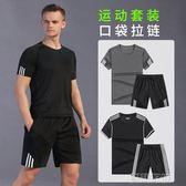 運動套裝男夏季速乾健身短袖短褲T恤跑步衣服寬鬆休閒服  創想數位